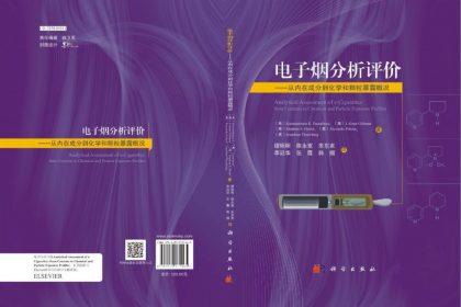 In Cina arriva il libro di Polosa sulle sigarette elettroniche